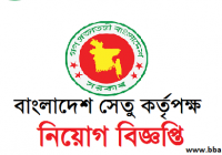 Bangladesh Bridge Authority BBA Job Circular 2019 www.bba.gov.bd