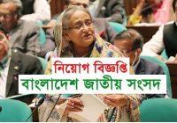 Bangladesh Parliament Job Circular 2019 www.parliament.gov.bd
