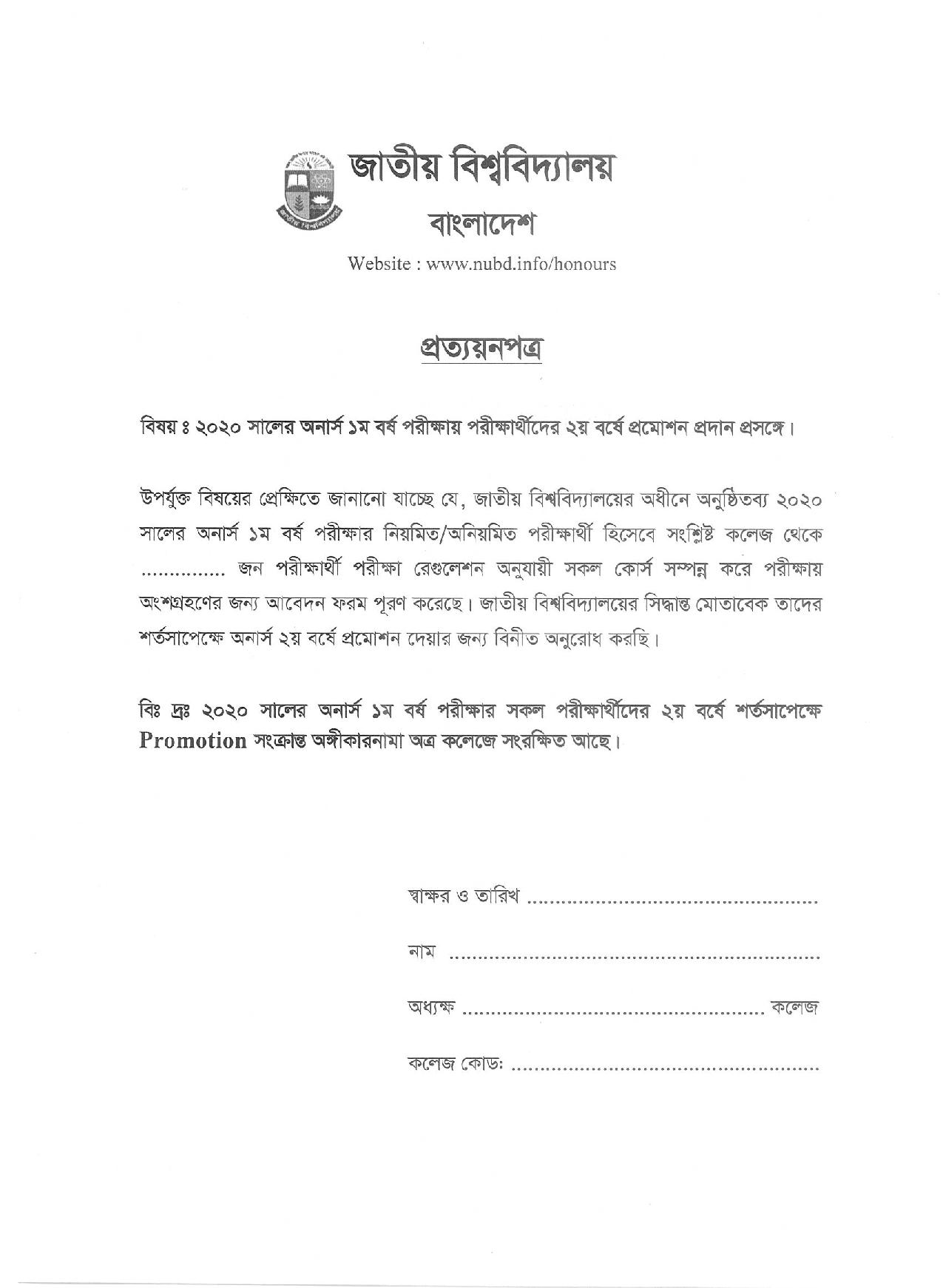 honors 1st year notice 3