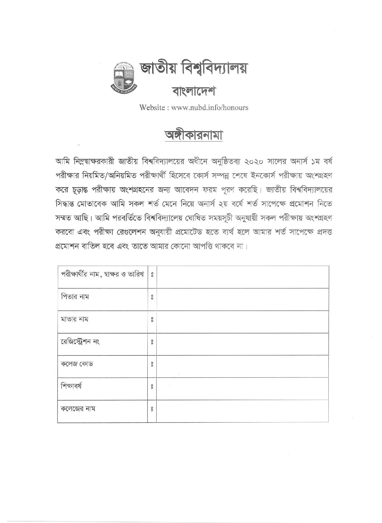 honors 1st year notice 2