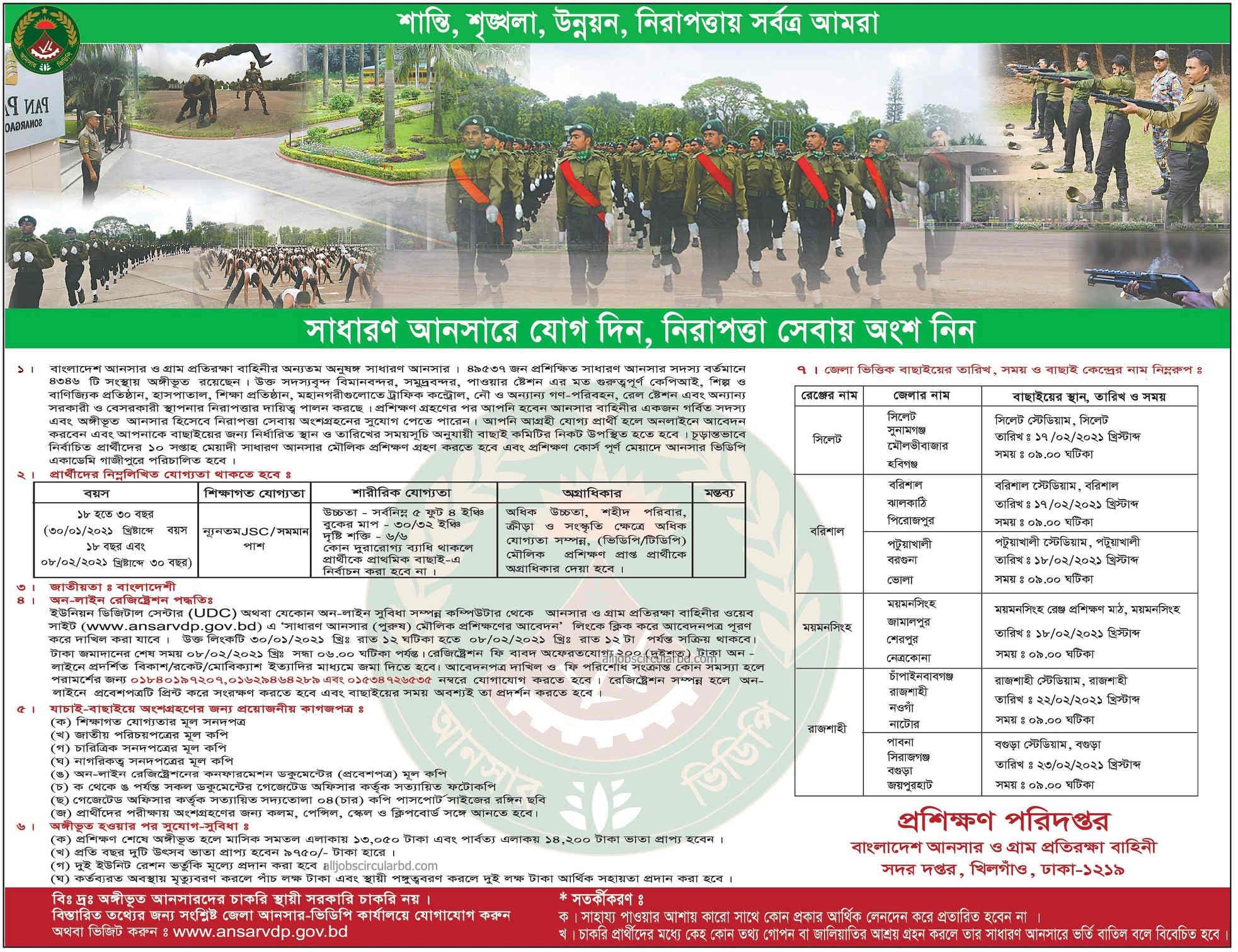 Bangladesh Ansar Battalion Job Circular