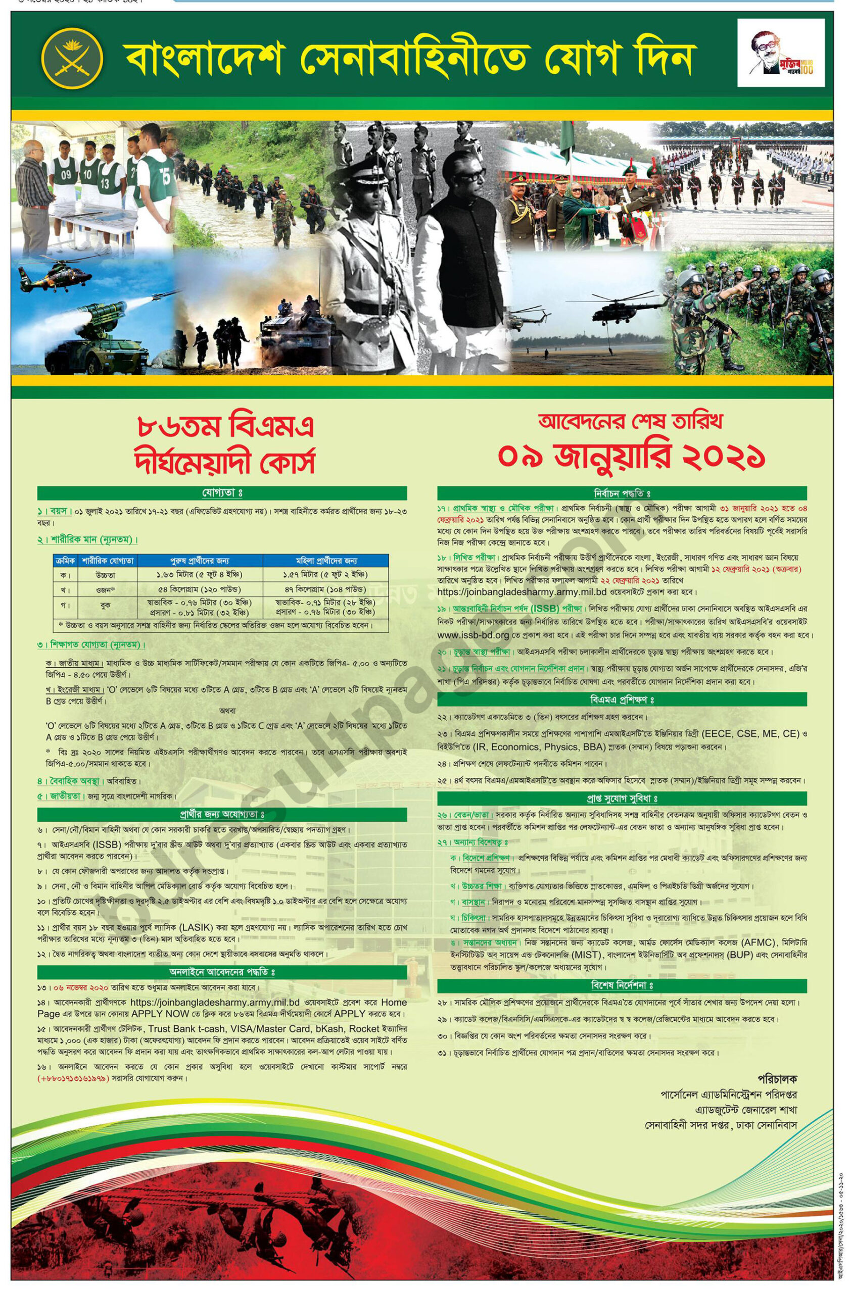Bangladesh Army New Job Circular