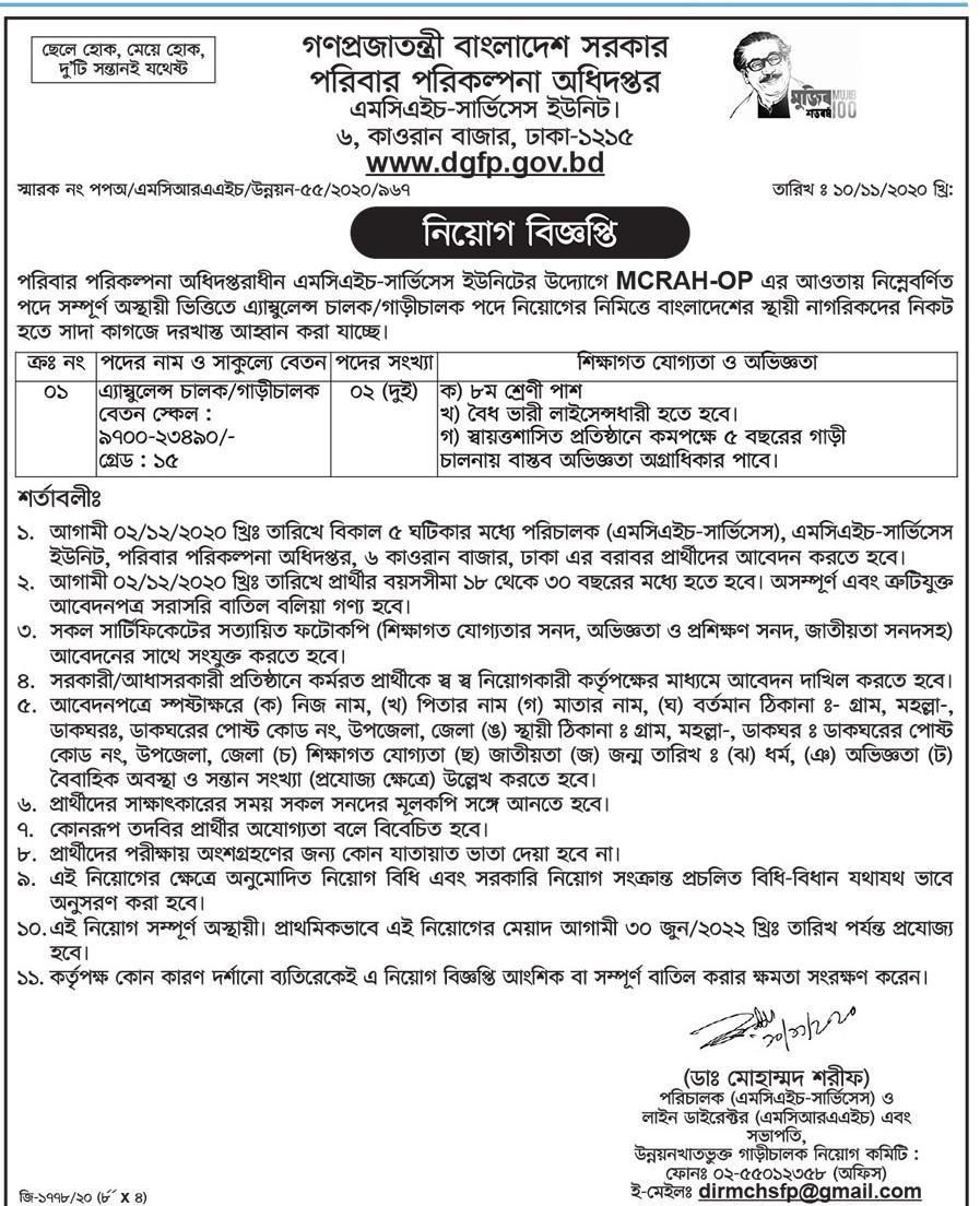 DGFP latest job Circular published