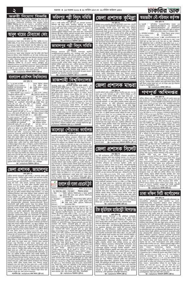 Weekly job circular 13 November 2020 page 2