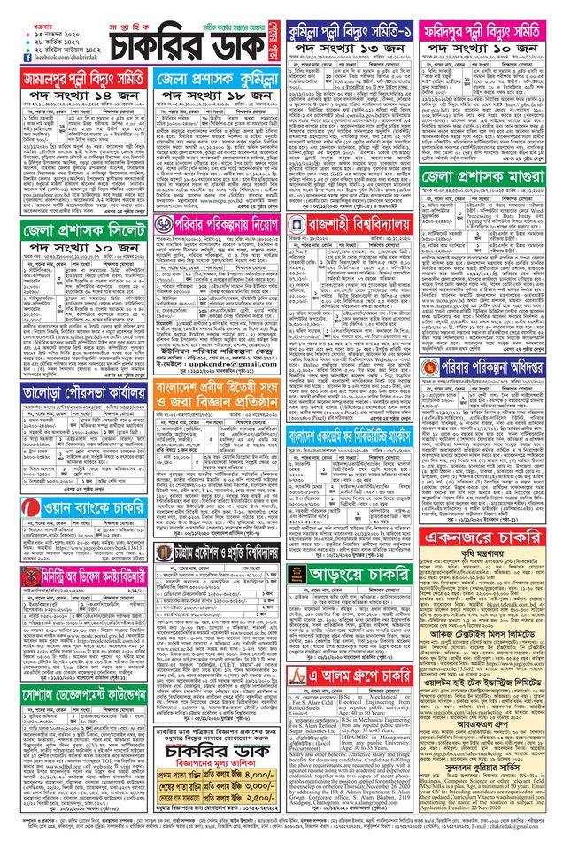 Weekly job circular 13 November 2020 page4