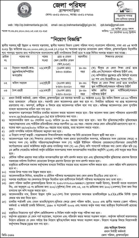 b Bariya bc office job circular 2021